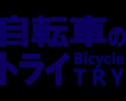 自転車のトライ